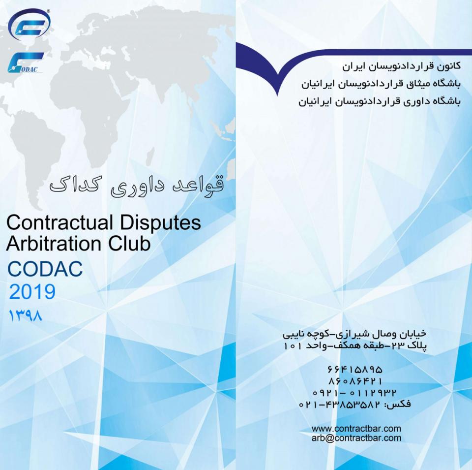 قواعد داوری کداک-کانون قراردادنویسان ایران